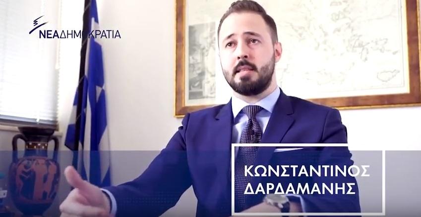 Konstantinos Dardamanis - Κωνσταντίνος Δαρδαμάνης